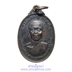 เหรียญ รุ่นที่ระลึกสร้างศาลาการเปรียญ วัดใหม่สระปทุม บล็อค จ จุด(นิยม) เนื้อทองแดงรมดำ หลวงพ่อคูณ วัดบ้านไร่ ปี 2524