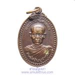 เหรียญฉลองสมณศักดิ์ หลวงพ่อพุธ ฐานิโย วัดป่าสาลวัน จ.นครราชสีมา ปี 2528