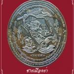 เหรียญหนุมานนำทัพมหาปราบมหายันต์ เนื้อนวะชนวนอาวุธโบราณ หลวงปู่สาย วัดดอนกระต่ายทอง ปี 2551