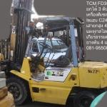 ขายแล้ว TCM FD30Z2 น้ำหนักยก 3 ตัน เครื่องดีเซล เกียร์ธรรมดา