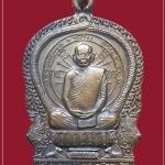 เหรียญนั่งพาน รุ่น ทูลเกล้า หลวงพ่อพุธ ฐานิโย วัดป่าสาลวัน จ.นครราชสีมา ปี2537