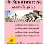 แนวข้อสอบ นักเรียนจ่าทหารเรือ