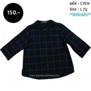 C1514 เสื้อลายสก๊อต ผู้หญิง สีเขียว