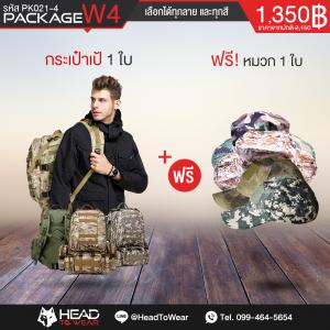 Package W4 : กระเป๋า 1 ใบ + Free หมวก 1 ใบ รหัส PK021-4
