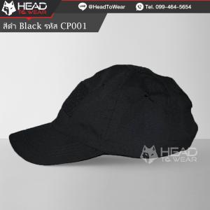 หมวกแก๊ป CAP : สีดำ Black รหัส CP001