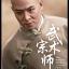 25/06/2017 Ace Toyz AT-006 Kung Fu Master thumbnail 4