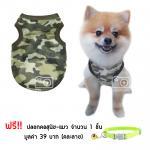 เสื้อสุนัข-แมว เสือยืดแฟชั่น ลายทหาร ฟรีปลอกคอสุนัข-แมว (คละลาย)