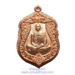 เหรียญเสมาเจริญพร รุ่น1 เนื้อทองแดงผิวไฟ ครูบาสามสี อาศรมบุญญฤทธิ์ ปี 2558