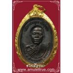 เหรียญหลวงพ่อคูณ วัดบ้านไร่ เนื้อทองแดง พิมพ์ 5 แตก บล็อกนิยม ปี2517