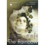 สายรุ้ง (The Rainbow)