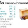 กาแฟปรุงสำเร็จสูตรผสมโสม ไลท์คอฟฟี่