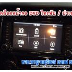 ปลดล็อคหน้าจอดีวีดี DVD รถมิตซูบิชิ ไทรทัน Allnew Triton (กาญจนบุรีแอร์)