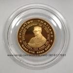 เหรียญกษาปณ์ทองคำขัดเงา อะกริกอล่า พ.ศ.2538