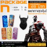Package N : ผ้าบัฟ 5 ผืน + หน้ากาก 1 ชิ้น รหัส PK011