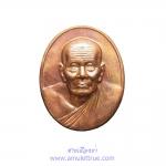 เหรียญหลวงปู่ทวด รุ่นสร้างพระตำหนัก ร.9 ปากพนัง (สร้างบ้านให้พ่อ) เนื้อทองแดง พิมพ์ใหญ่นิยม ไหล่ขีด ปี2541