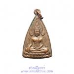 เหรียญพระพุทธชินราช ออกวัดวังทอง จ.พิษณุโลก ปี 2514