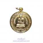 เหรียญสมเด็จพระพุฒาจารย์ (โต พรหมรังสี) เนื้อกะไหล่ทอง วัดสะตือ ปี 2536