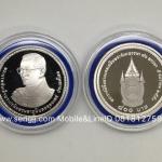 เหรียญกษาปณ์เงินขัดเงาที่ระลึก ในหลวง 80 พรรษา พ.ศ.2550