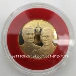 เหรียญกษาปณ์ทองคำขัดเงาที่ระลึก พระราชพิธีสมมงคล ร.1