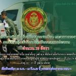 กรมแพทย์ทหารบก รับสมัครบุคคลชาย/หญิง เข้ารับราชการเป็นนายทหารประทวน จำนวน 70 อัตรา