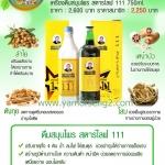 หมอเส็ง ยาบำรุงร่างกายกล่องเหลืองขนาด750 ml. หรือ เครื่องดื่มสมุนไพร สตาร์ไลฟ์ 111 750 ml.