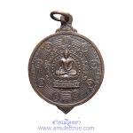 เหรียญยอดขุนพลรุ่น1 วัดทุ่งเหียง จ.ชลบุรี หลวงปู่ทิม วัดละหารไร่ ปลุกเสก ปี 2517