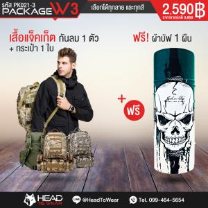Package W3 : เสื้อแจ็คเก็ตกันลม 1 ตัว + กระเป๋า 1 ใบ + Free ผ้าบัฟ 1 ผืน รหัส PK021-3