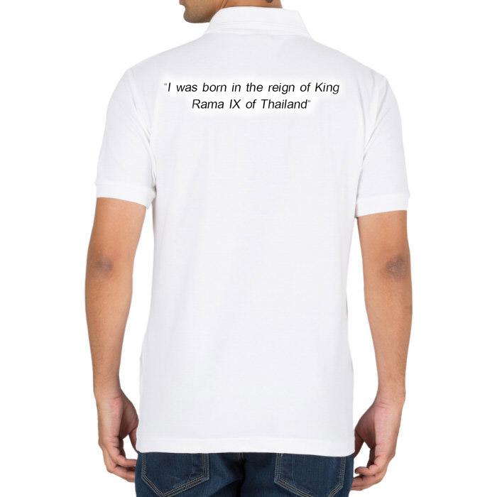 เสื้อโปโลสีขาว ฉันเกิดในรัชกาลที่ 9