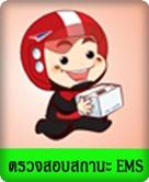 ตรวจสอบสถานะ EMS