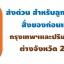 V2025 RHINOSWELL ยางบวมน้ำ (PVC Waterstop Swelling Type) (20 เมตร) ส่งด่วนพิเศษ thumbnail 6