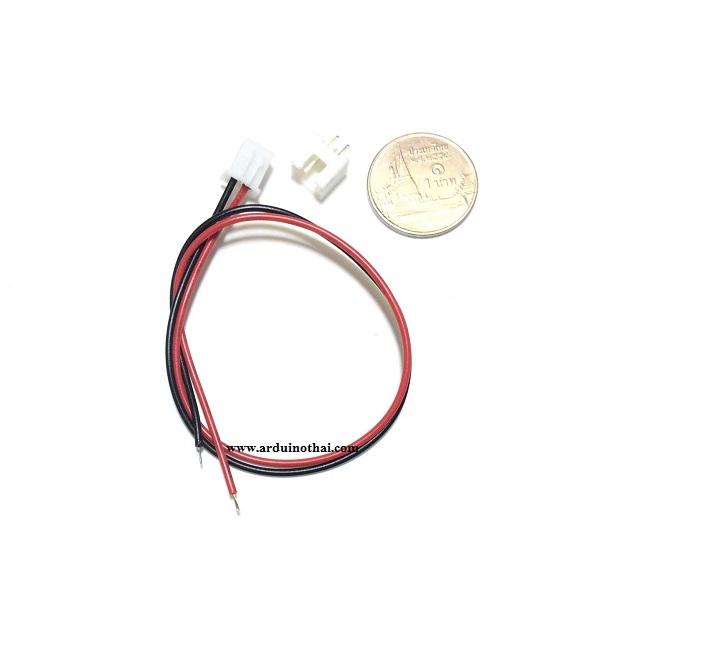 XH2.54-2P socket (สายไฟยาว 20 CM)