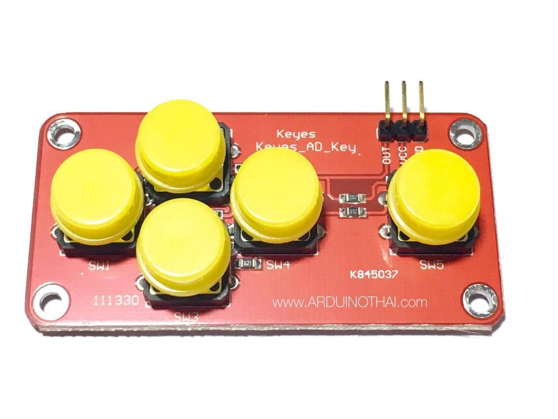 โมดูลสวิตช์แบบ 5 ปุ่มกด (AD Keyboard module)