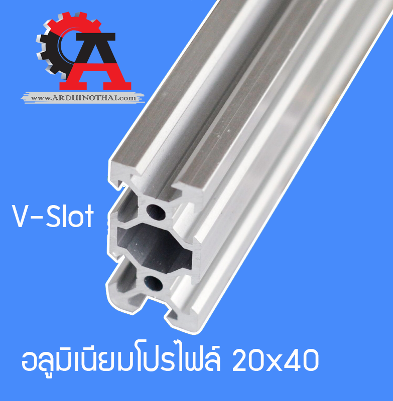 V-Slot อลูมิเนียมโปรไฟล์ 20x40 mm (ราคา/10cm)