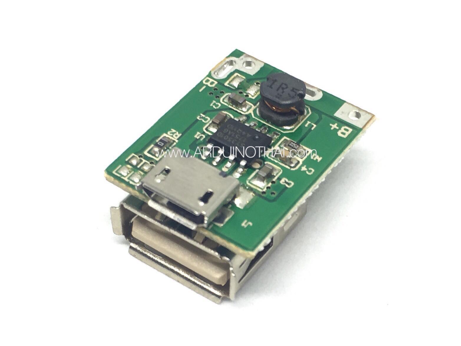 โมดูลชาร์จแปลงแรงดันสำหรับแบต18650 และแบต Lithium (ทำ Power Bank DIY)