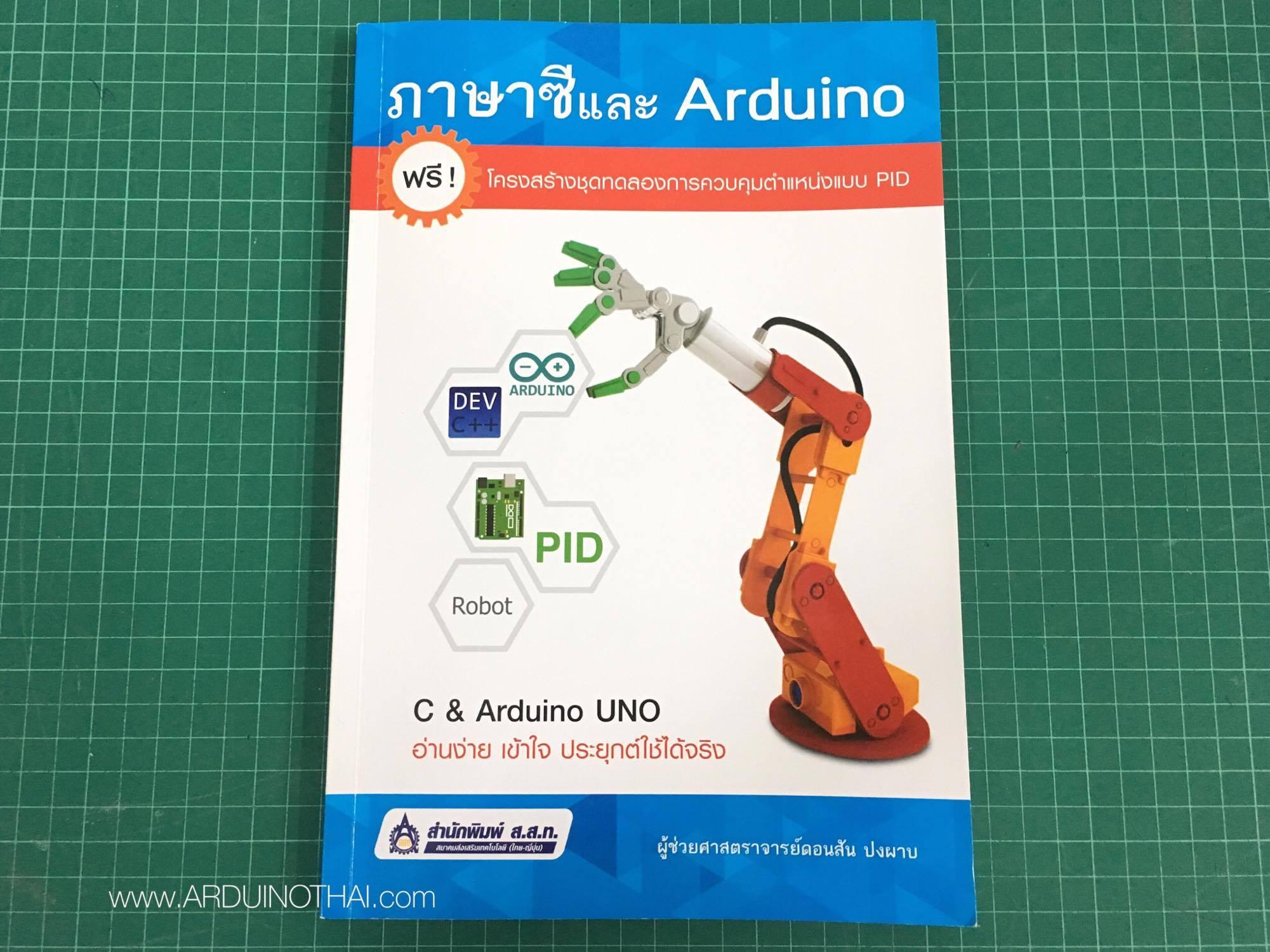 หนังสือภาษีซีและArduino