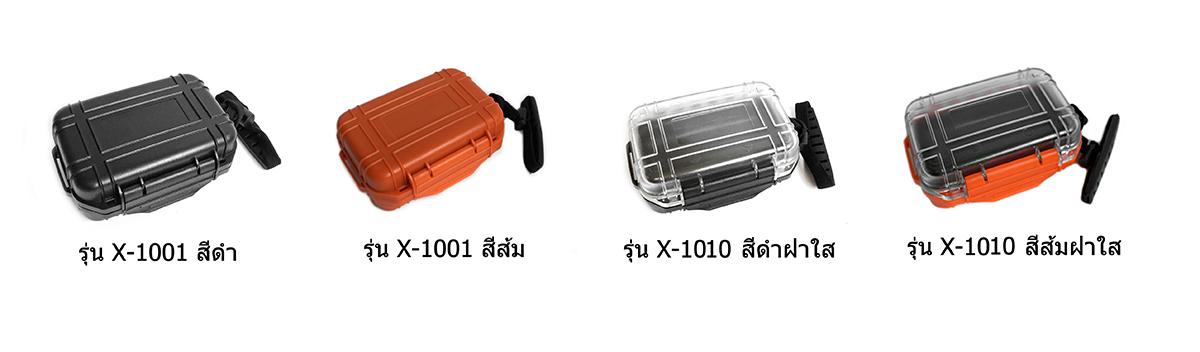 ขายเคส X-Tips รุ่น defender X-1001 กันน้ำ กันการกดทับ กันการตก กันฝุ่น ระดับ IP68