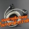 แนะนำ : หูฟัง Inear Monitor (IEM) ที่ราคาต่ำกว่า 1000 แต่เสียงไม่ธรรมดา !