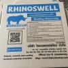 V2025 RHINOSWELL ยางบวมน้ำ (PVC Waterstop Swelling Type) (5 เมตร) ส่งด่วนพิเศษ