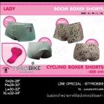 กางเกงboxer ปั่นจักรยานสำหรับผู้หญิง
