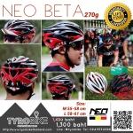 หมวกกันน็อคปั่นจักรยาน NEO BETA
