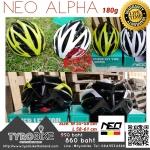 หมวก ปั่นจักรยาน NEO ALPHA